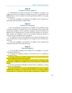KOK_Page_1
